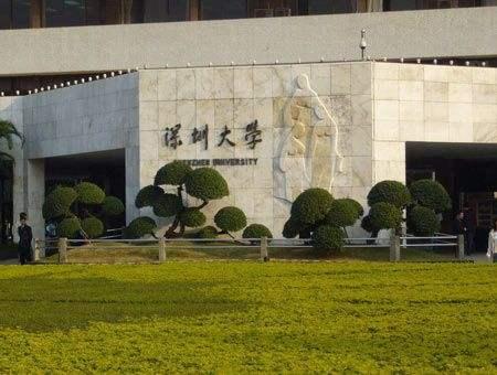 深圳大学2018年(双证)MBA招生简章