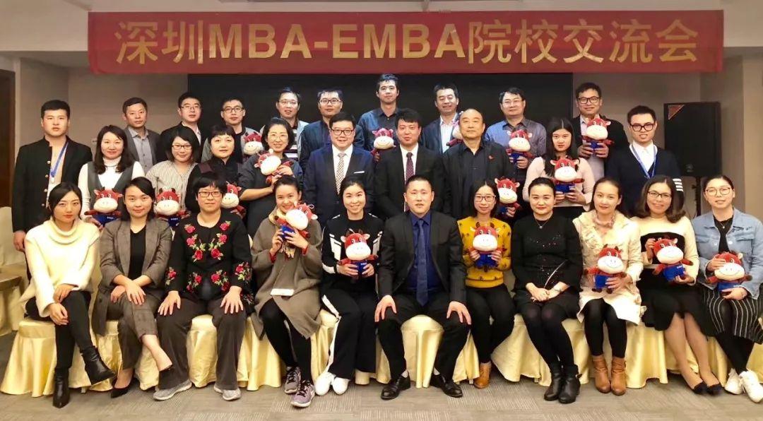 深圳MBA-EMBA院校联席会议召开