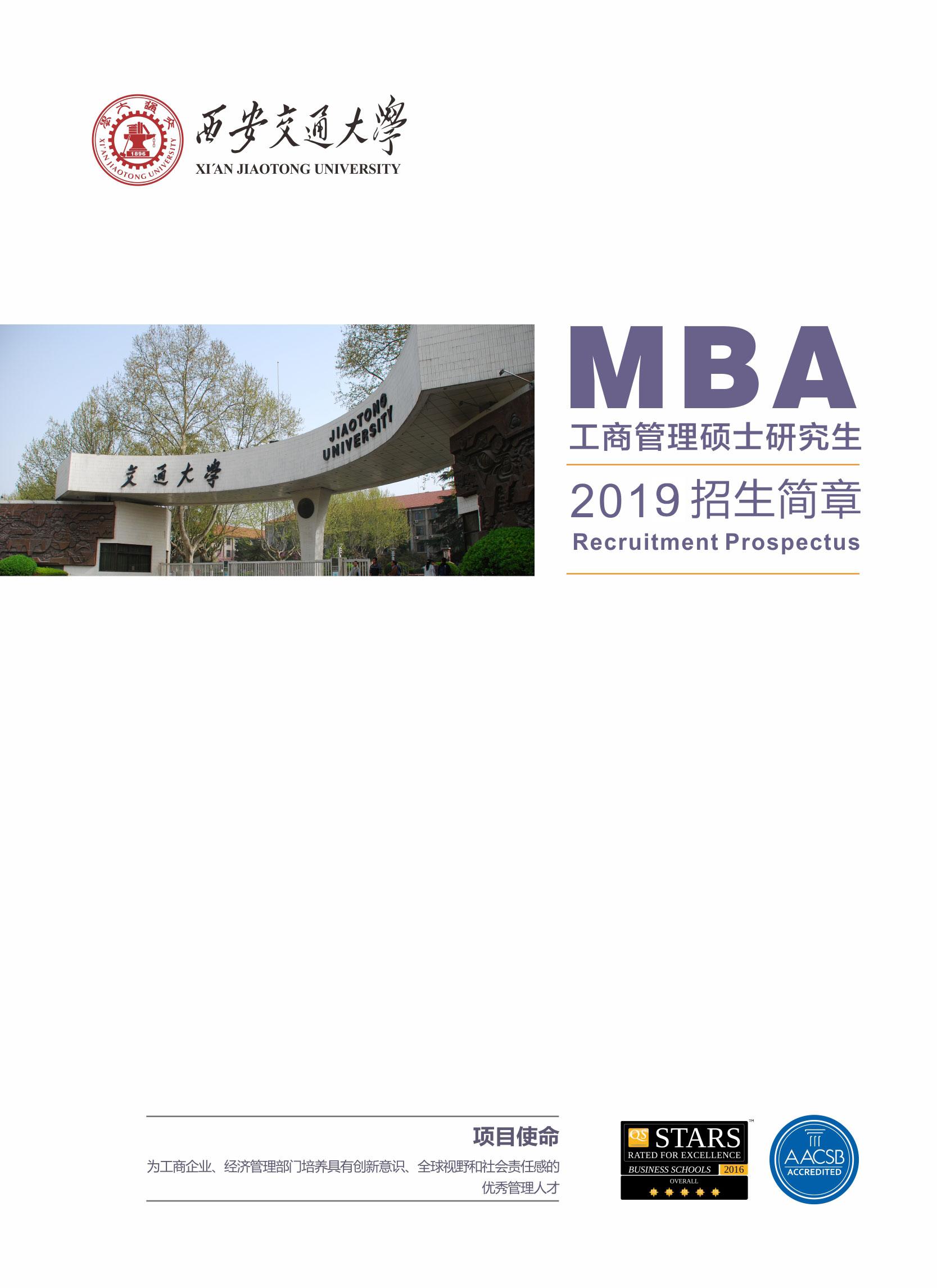 西安交通大学2018年MBA招生简章