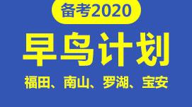 备考2020早鸟计划