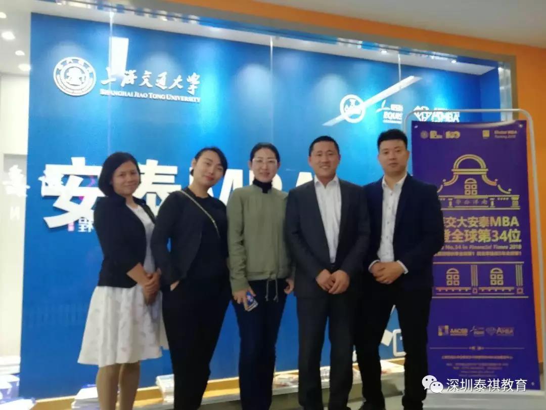 泰祺拜访上交安泰深圳MBA中心