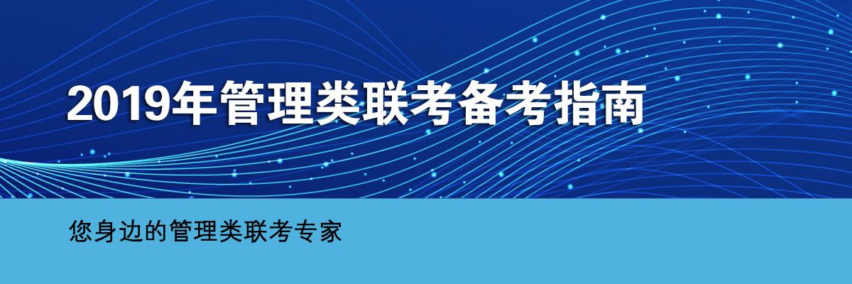 备考2019管理类联考备考指南