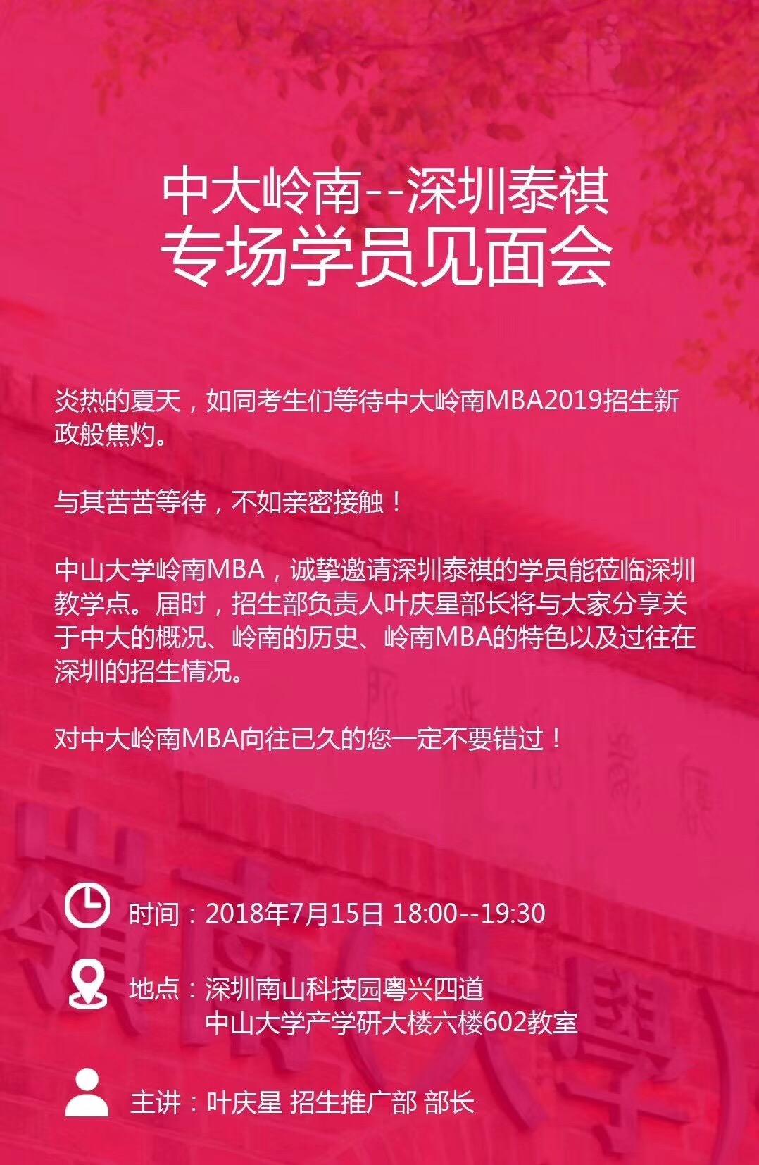 中大岭南MBA@深圳泰祺专场学员见面会,7.15等你来!