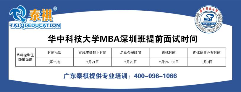 华中科技大学2018年MBA提面政策发布