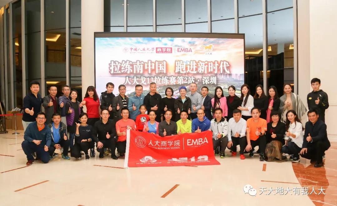 深圳站 | 人大EMBA戈13挑战赛选拔第二站圆满成功