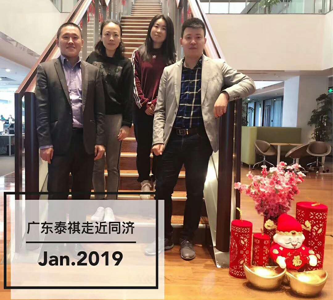 泰祺到访同济深圳MBA中心