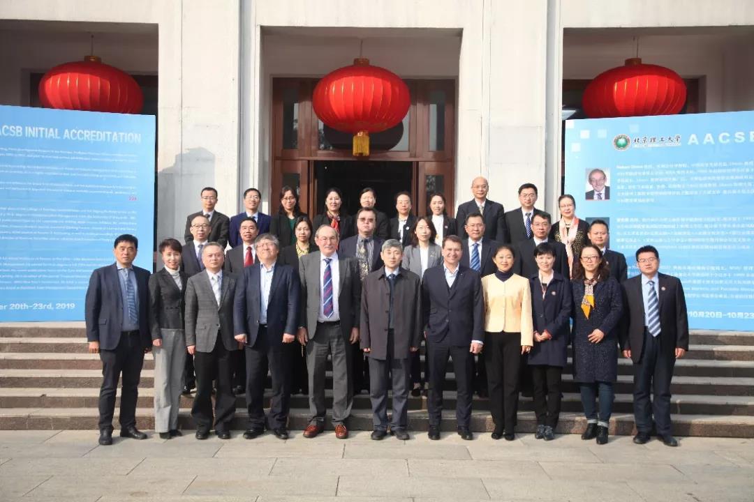 恭喜北京理工大学管理与经济学院顺利通过AACSB认证
