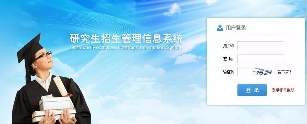 2月16日 | 上海交通大学2019年全国联考成绩查询及相关事项通知