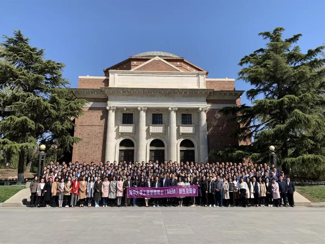 清华大学MEM2019级拟录取新生见面会成功举办