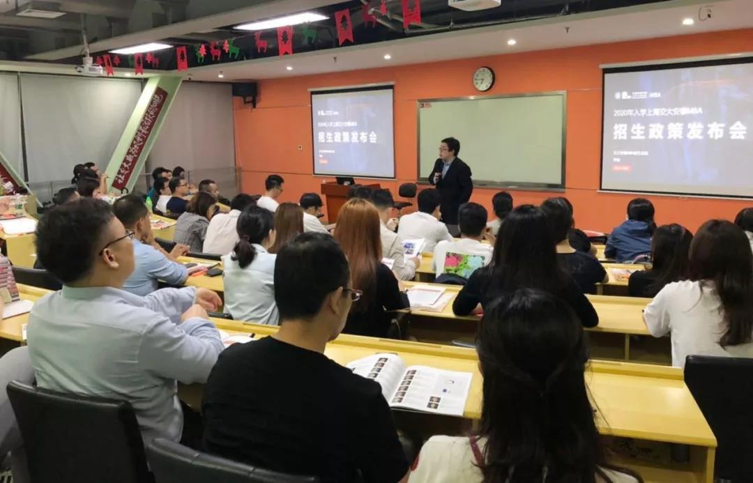 泰祺参加交大安泰MBA(深圳)发布会