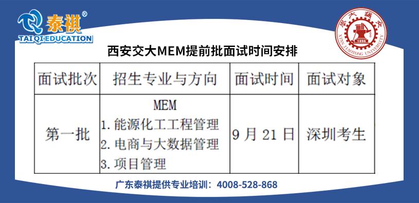 西安交通大学2020年MEM(深圳)提前批面试报名通知