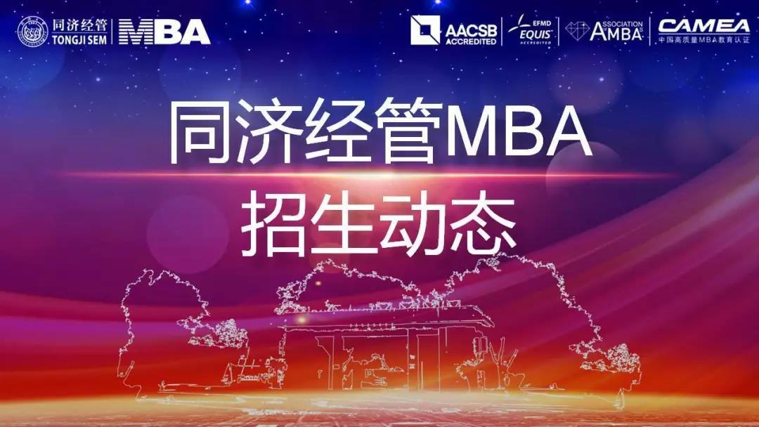 同济大学2020年入学MBA提前考核第二批(深圳)面试通知(6月14、15日)