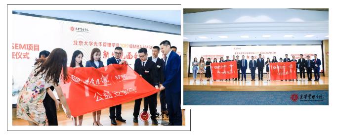 北大光华2019级MBA新生见面会圆满召开