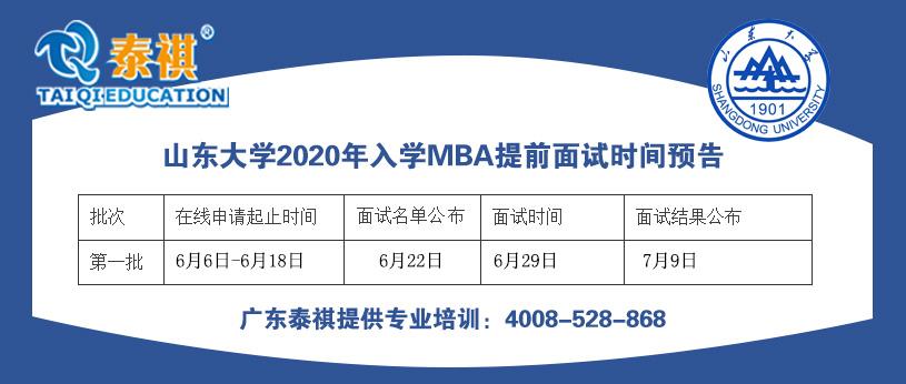 有思想的MBA——山东大学工商管理硕士2020深圳招生及提前批介绍