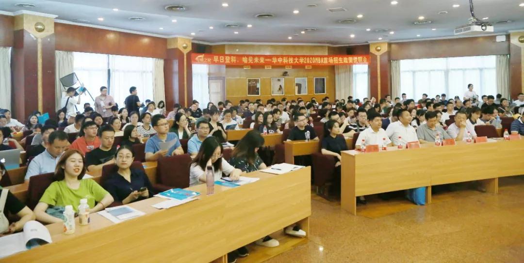 2020华中科技大学MBA招生政策发布及新政要点解读