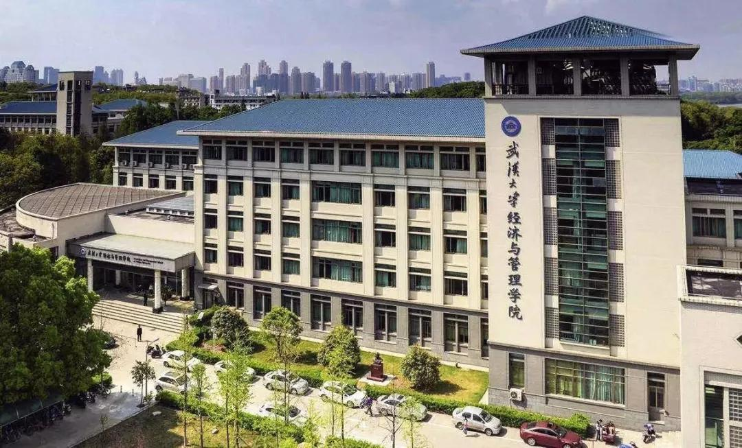 武汉大学 | 2020年工商管理硕士招生简章
