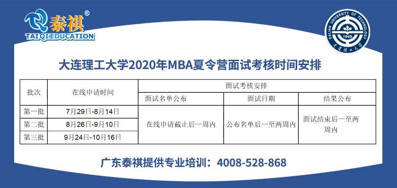 大连理工大学2020年MBA夏令营活动通知