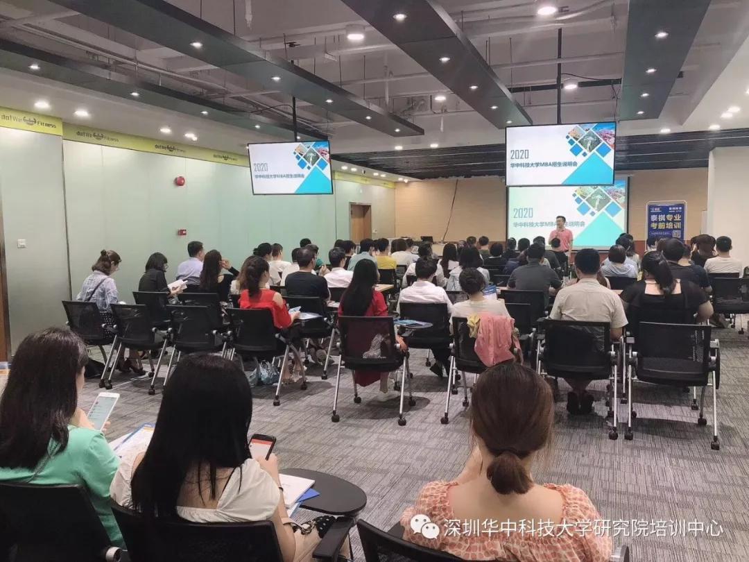 2020级华中科技大学MBA招生政策说明会(深圳)成功召开