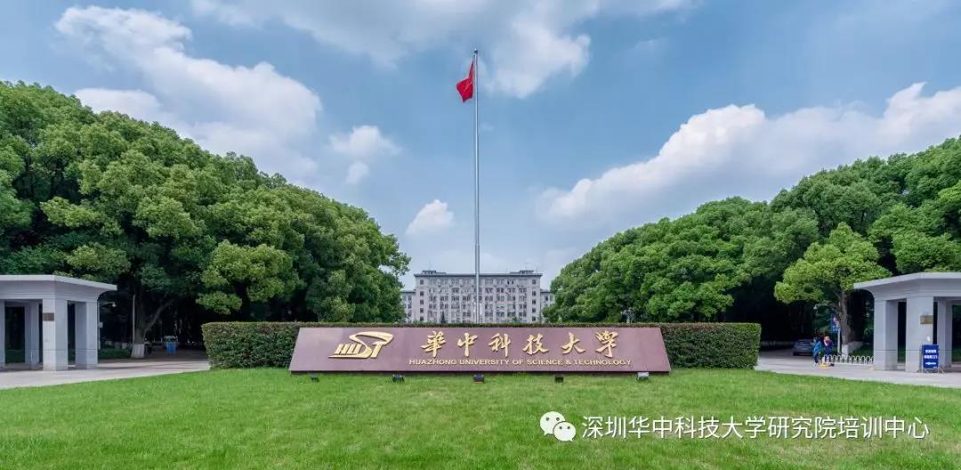"""华中科技大学高级工商管理硕士(EMBA) 2020级""""卓越计划""""(深圳班提前面试)细则"""