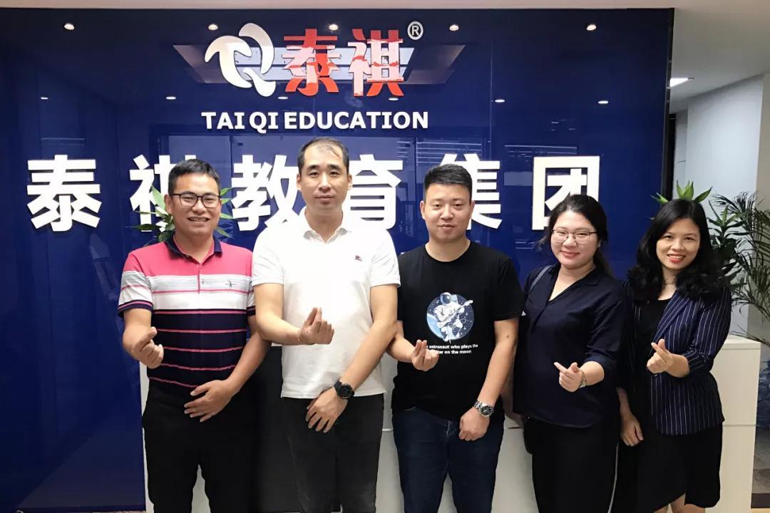 厦门大学华南教育中心一行到访深圳泰祺
