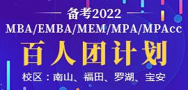 备考2022百人团计划  南山、福田、罗湖、宝安