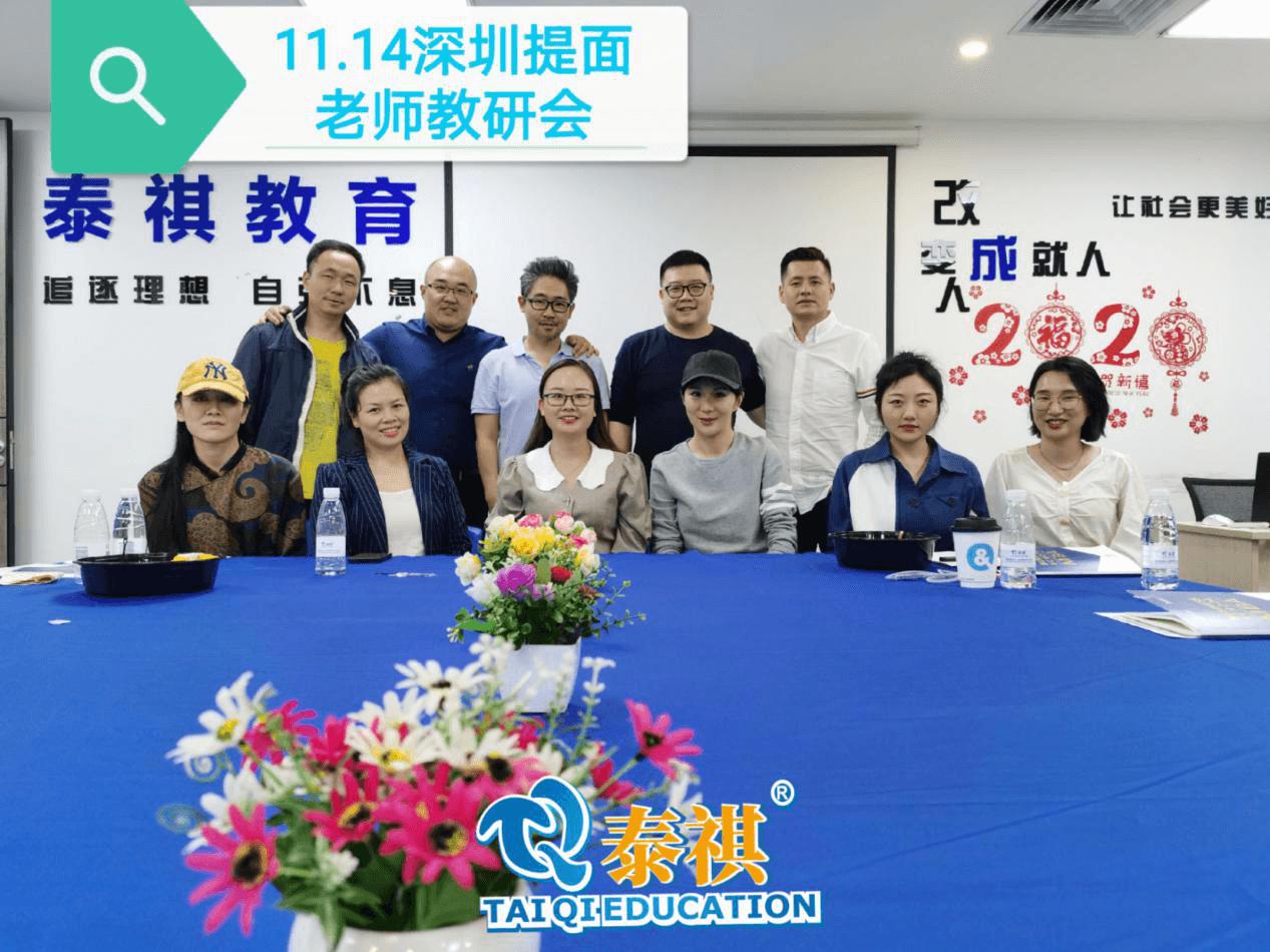 深圳泰祺2020年提前面试项目教研会圆满举办