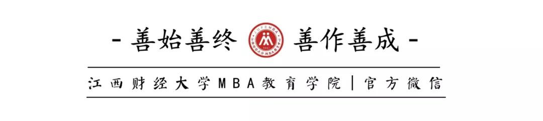 江西财经大学2021年工商管理硕士(MBA) 招生简章
