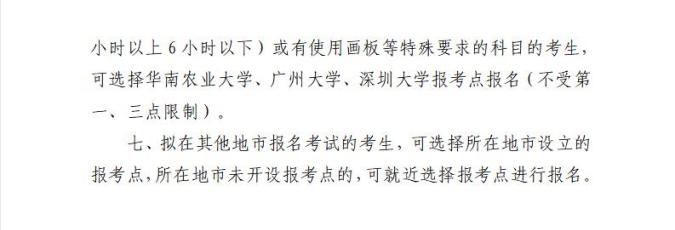 深圳市2021年全国硕士研究生招生考试报考指南