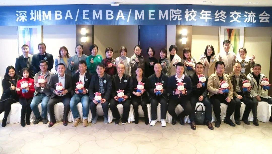 2020年度深圳MBA/EMBA年终院校交流会圆满举行