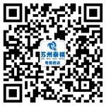 苏州泰祺官方微信