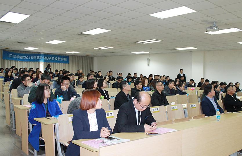 2018苏沪MBA名校展