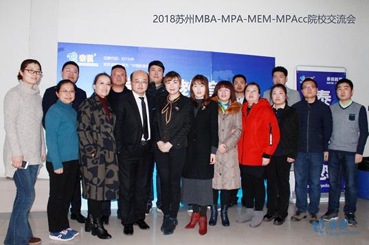 2018苏州MBA院校交流会