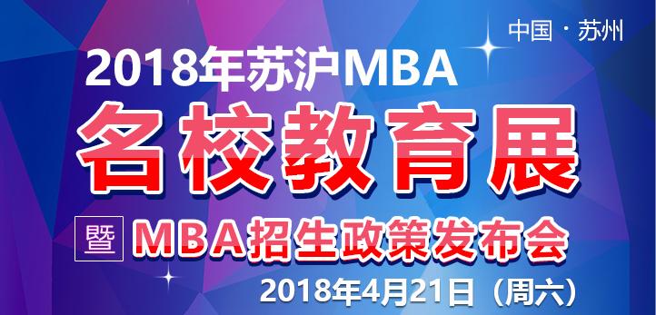 【MBA高校展】2018年苏沪MBA名校教育展