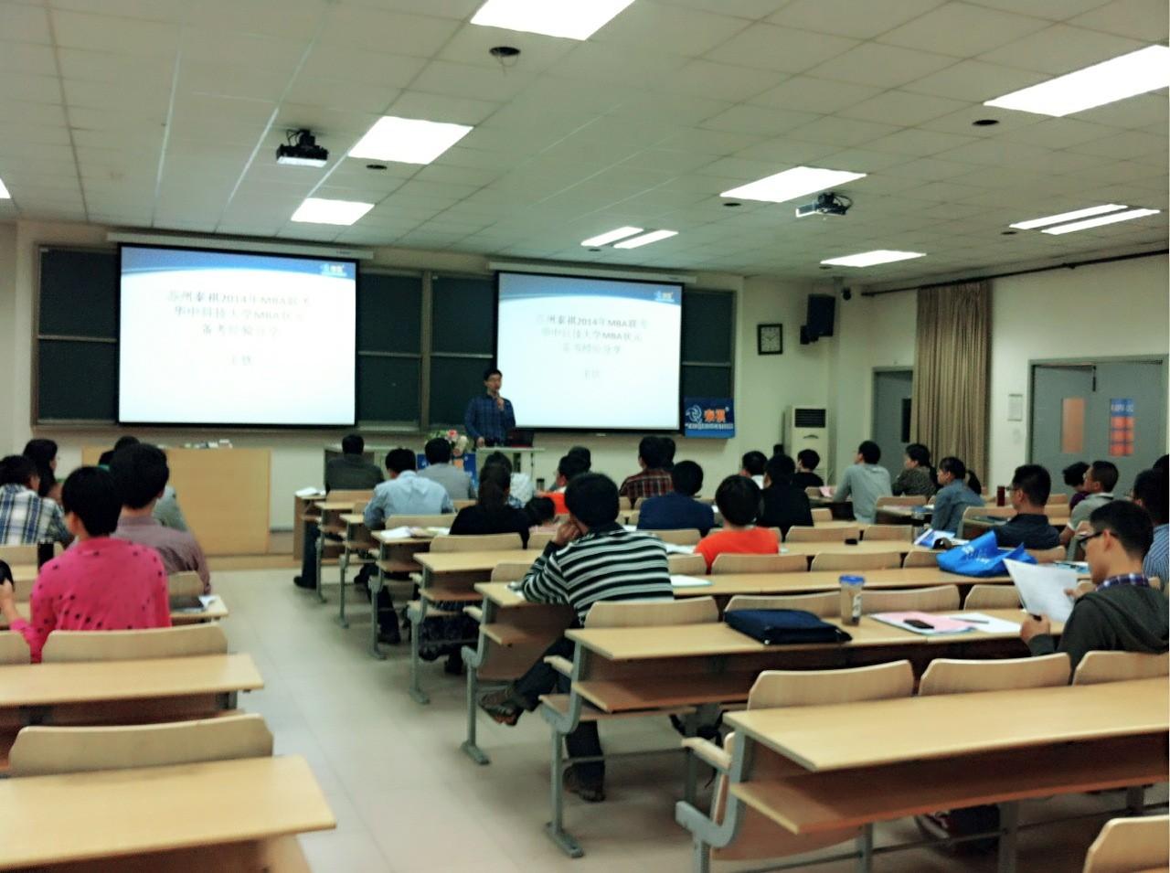 泰祺华科MBA状元王钦之备考经验分享
