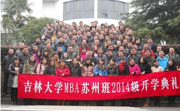 吉林大学商学院MBA招生简章(苏州/无锡班)