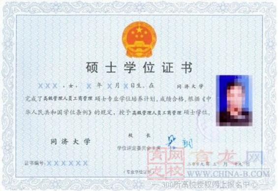 2016年同济大学EMBA招生简章