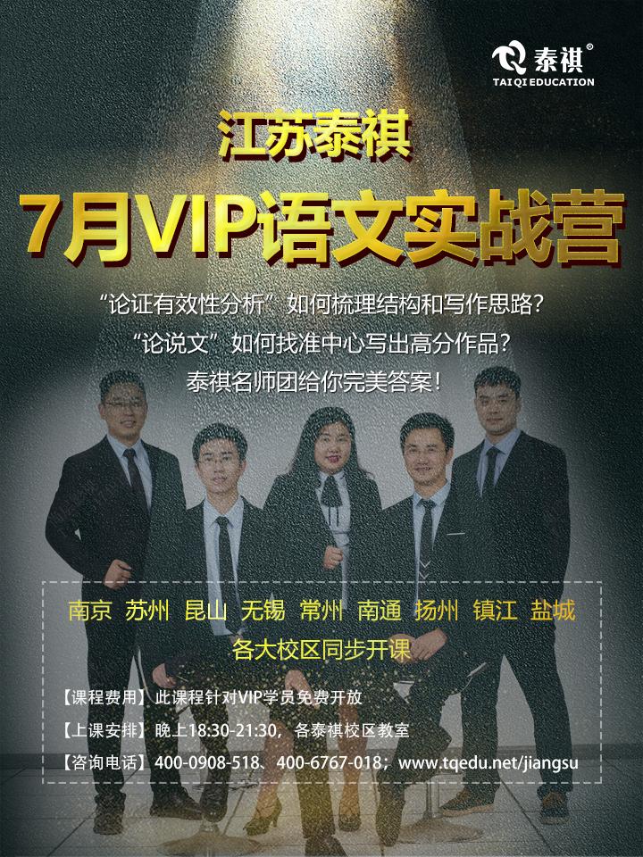 【VIP专享】语文实战营!名师带你快速入门!