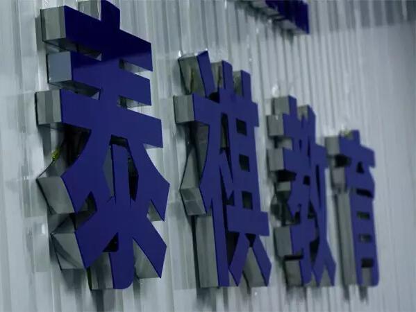 泰祺教育完成股份制改制,为国内首家教育培训股份公司