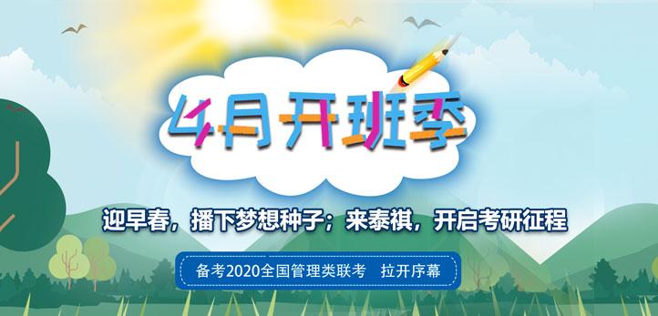 【开班】4月开班季优惠 备考2020拉开序幕