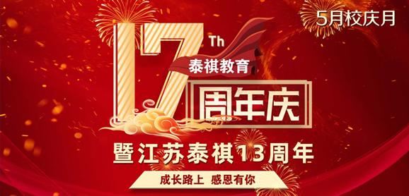 【17周年】5月校庆月 泰祺教育17周年庆