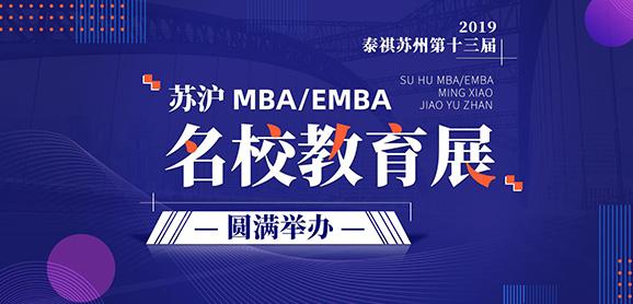 【高校展】苏州第十三届MBA名校展