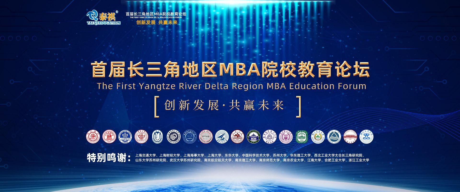 首届长三角地区MBA教育论坛