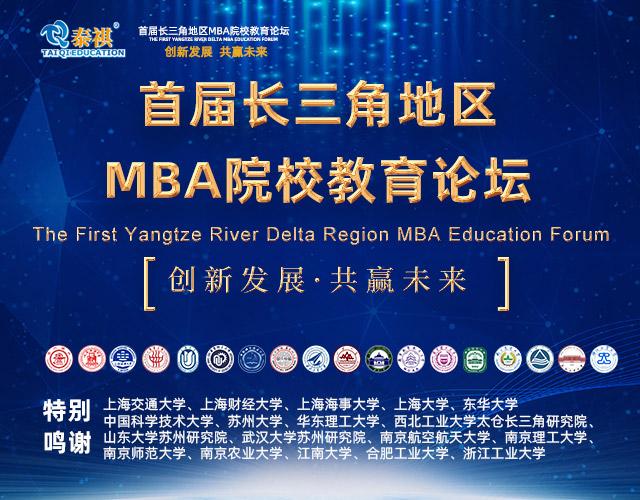 首届长三角MBA院校教育论坛