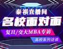 复旦/交大MBA专访