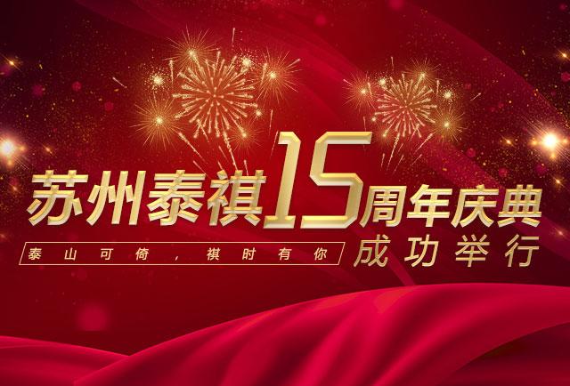 苏州泰祺十五周年庆典