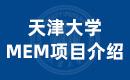 天津大学MEM