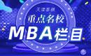天津地区重点名校MBA