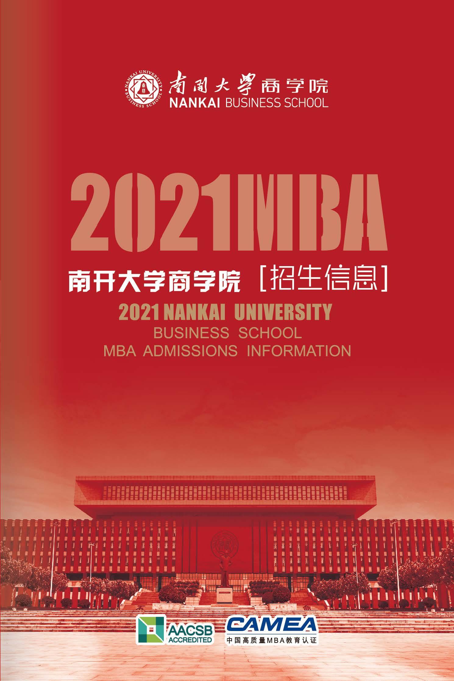 南开大学商学院2021MBA招生信息