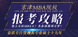 【精华】京津地区MBA院校报考全攻略