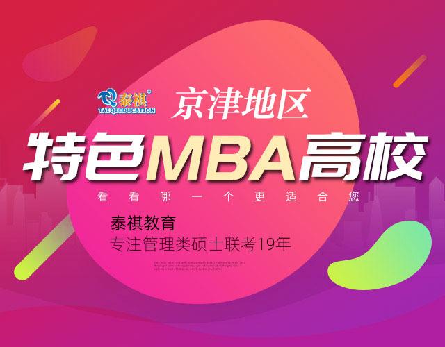京津地区特色MBA高校